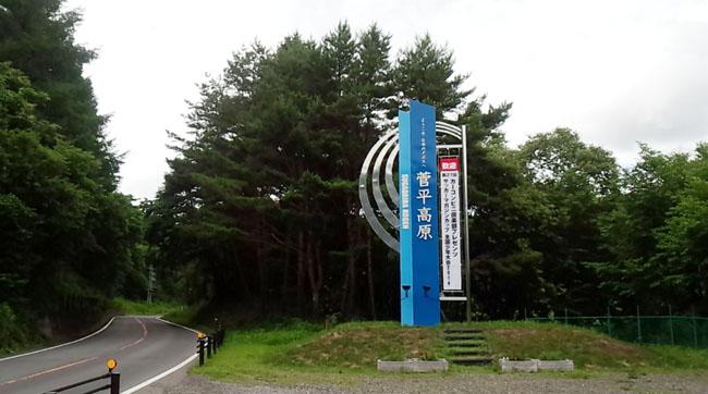 菅平高原.jpg